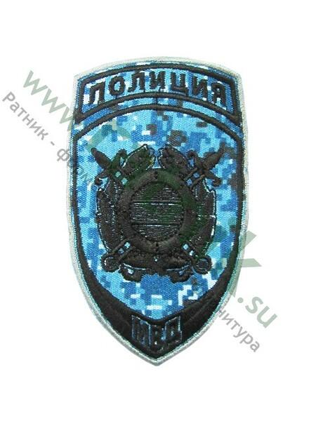 Шеврон выш. нарук.н/о Полиция ПООП (синяя цифра), шн. (арт. 7657)