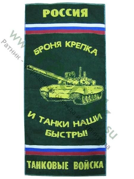 """Полотенце """"Танковые войска"""" (размер 45*100) (арт. 7705)"""