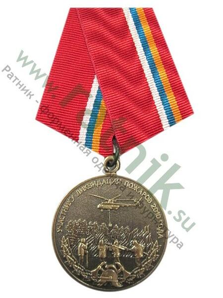 """Медаль """"Участник ликвидации пожара 2010"""" . (арт. 7770)"""