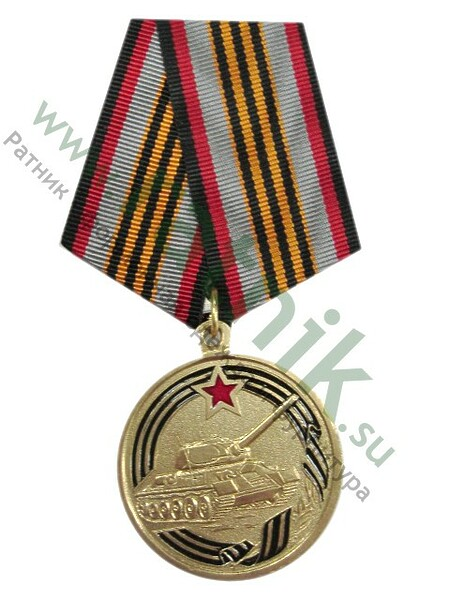 """Медаль """"За службу в Танковых войсках"""", арт.М. (арт. 7789)"""