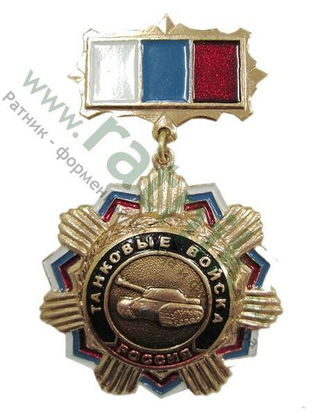 Медаль ДМБ (семь лучей) Танковые войска, колодка триколор, арт.М (арт. 7845)