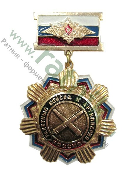 Медаль ДМБ (семь лучей) РВиА, колодка триколор, орел, арт.М. (арт. 7847)