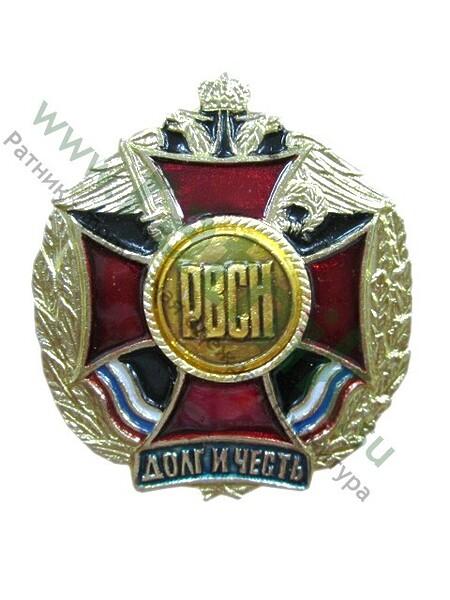 """Значок """"Долг и Честь"""" (красный крест в венке) РВСН (буквы), арт.М (арт. 7881)"""