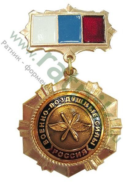 Медаль ДМБ (шестиугольная) Россия ВВС, (колодка триколор), арт.М (арт. 7911)