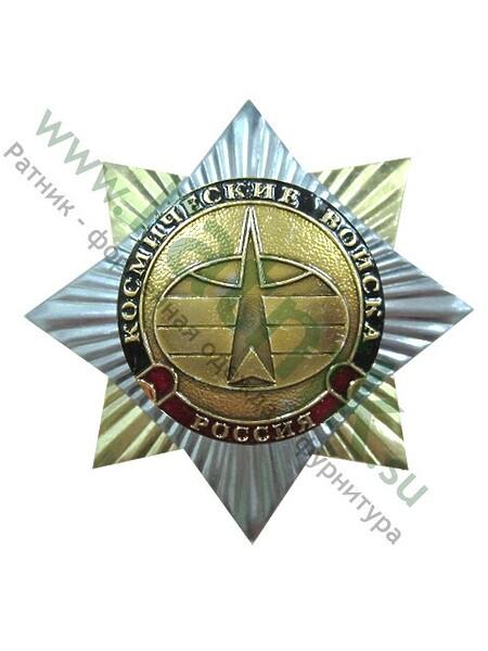 Орден-звезда Космические войска, арт.М (арт. 7957)
