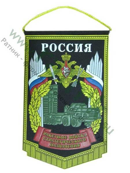 Вымпел  Россия РВСН, пласт.. (арт. 7967)