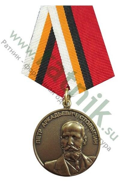 """Медаль """"Столыпин.За преданность делу"""", тяж.. (арт. 7979)"""