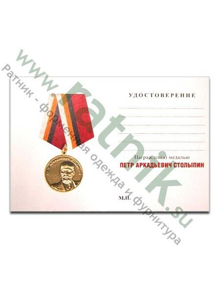 """Удостоверение к медали """"Столыпин.За преданность делу"""" (арт. 7980)"""