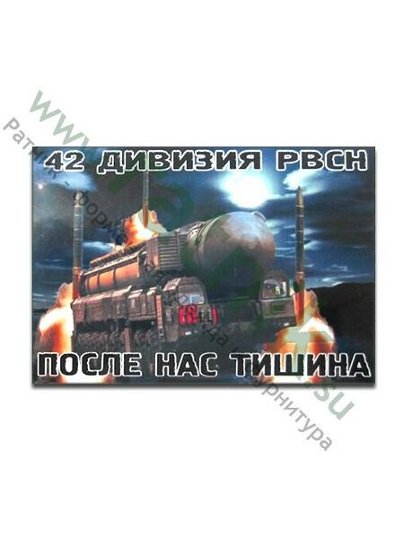 "Магнит виниловый (гибкий) ""42 дивизия РВСН"",""После нас тишина"", арт.М (арт. 7990)"