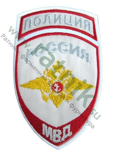 Шеврон выш. нарук.н/о Полиция МВД России (белый), шн (арт. 8006)