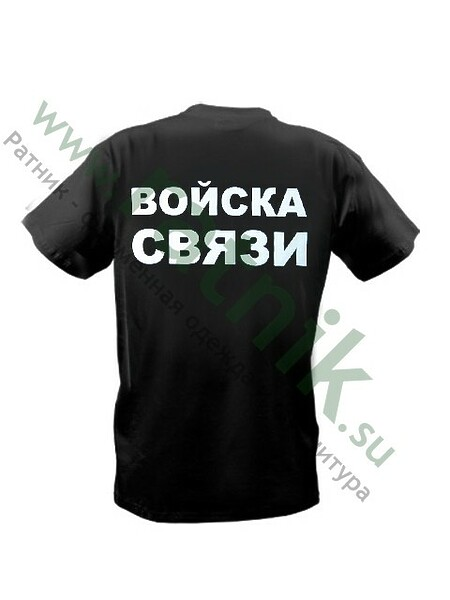 "Футболка ""Войска Связи"" (шеврон) ,(арт.М) кор./рукав (арт. 8018)"