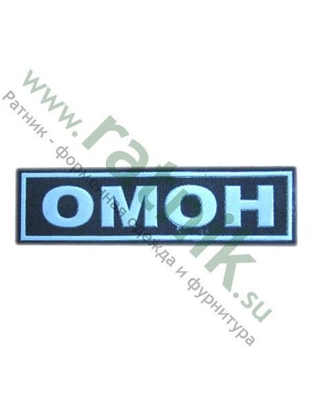Нашивка на спину ОМОН (черный), пласт. (арт. 8155)