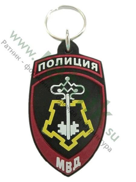 Брелок пластизоль Полиция Вневедомственная охрана МВД России  (арт. 8395)