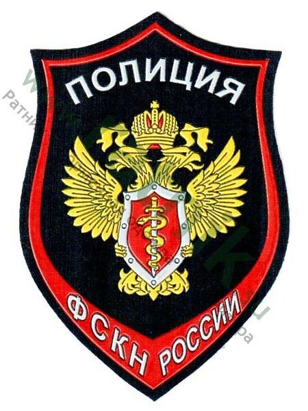 Шеврон нарук. Полиция ФСКН, пласт. (арт. 8412)