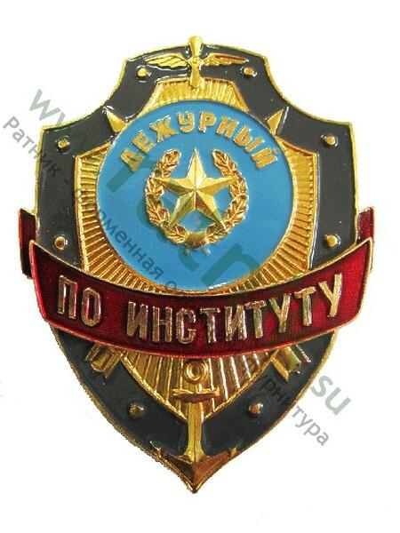 Знак (щит) Дежурный по институту (арт. 8470)