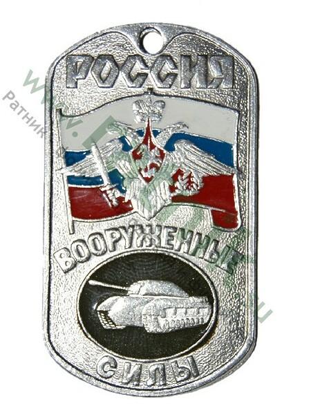 Жетон Россия Вооруженные силы Танковые войска (флаг, герб). (арт. 8502)