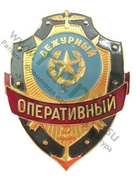 Знак (щит) Дежурный Оперативный (арт. 8534)