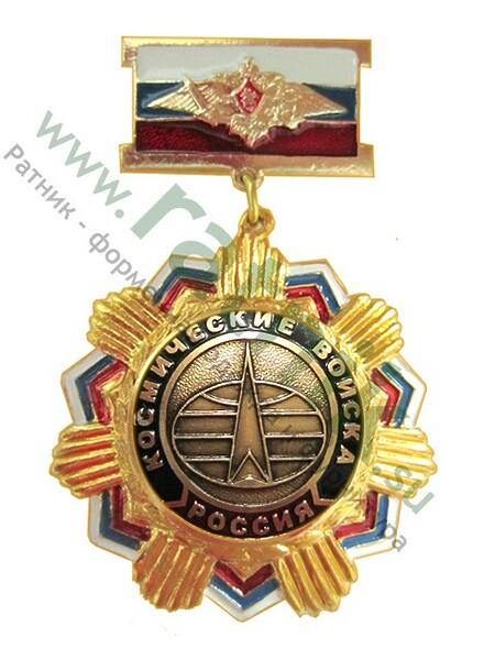 Медаль ДМБ (семь лучей) Космические войска , колодка триколор, орел, арт.М (арт. 8550)