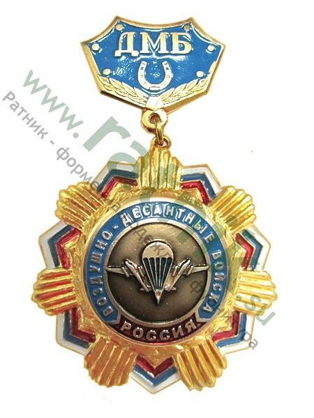 Медаль ДМБ (семь лучей) ВДВ , колодка подкова, арт.М (арт. 8553)