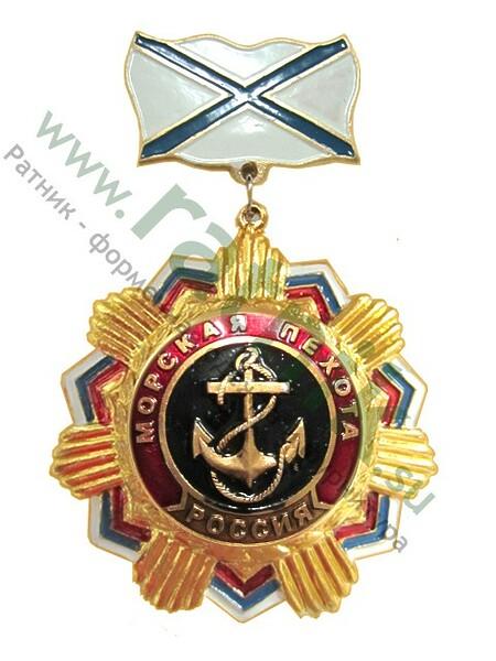 Медаль ДМБ (семь лучей) Морская пехота , колодка Андреевский флаг, арт.М (арт. 8557)