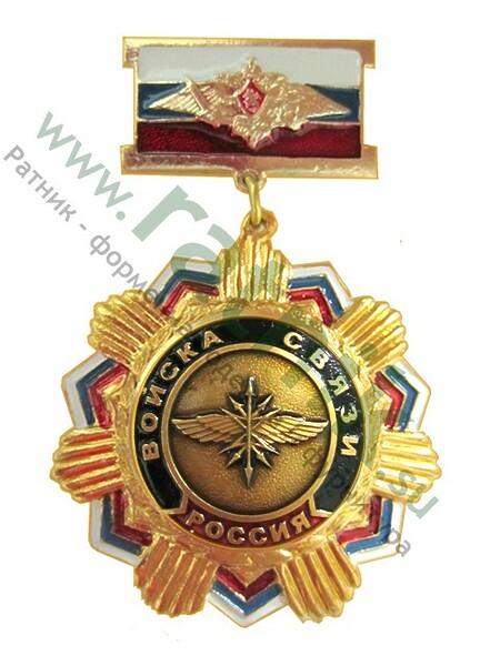 Медаль ДМБ (семь лучей) Войска связи, колодка триколор, орел, арт.М. (арт. 8562)