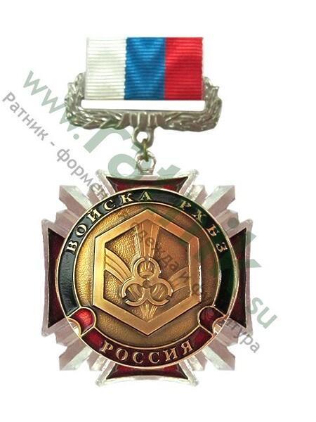 Медаль (крест, лучи) РХБЗ, колодка лента, арт.М. (арт. 8570)