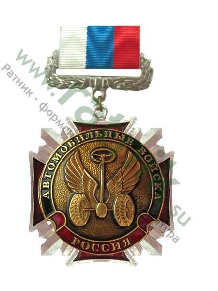 Медаль (крест, лучи) Автомобильные войска, колодка лента, арт.М. (арт. 8571)