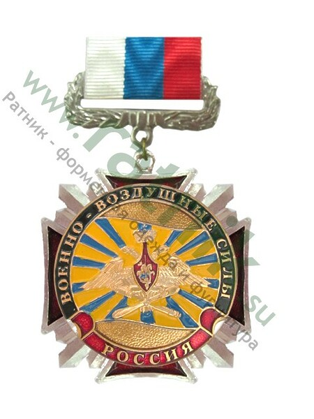 Медаль (крест, лучи) ВВС (флаг), колодка лента, арт.М. (арт. 8578)