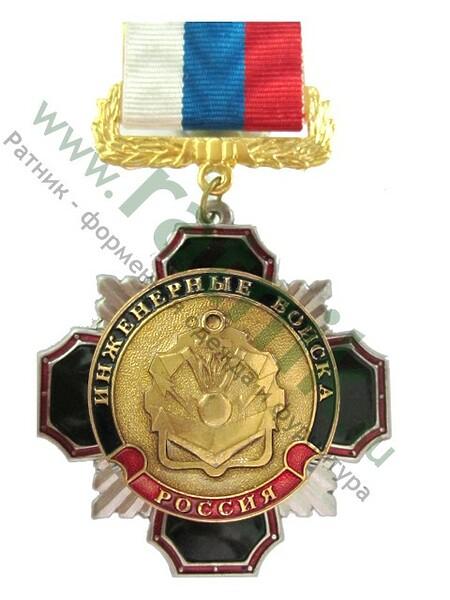 Медаль (крест черный с красным кантом) Инженерные войска, колодка лента, арт.М. (арт. 8585)