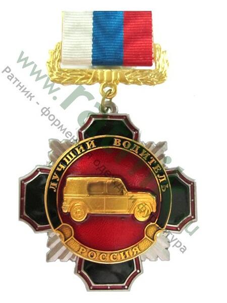 Медаль (крест черный с красным кантом) Лучший водитель, колодка лента, арт.М (арт. 8597)