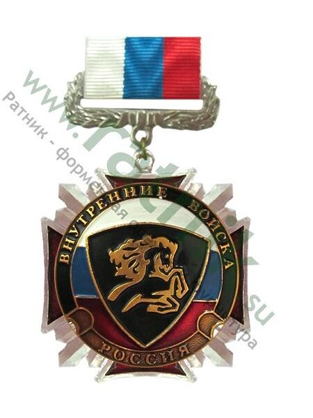 Медаль (крест, лучи) ВВ МВД России(конь), колодка лента, арт.М. (арт. 8633)