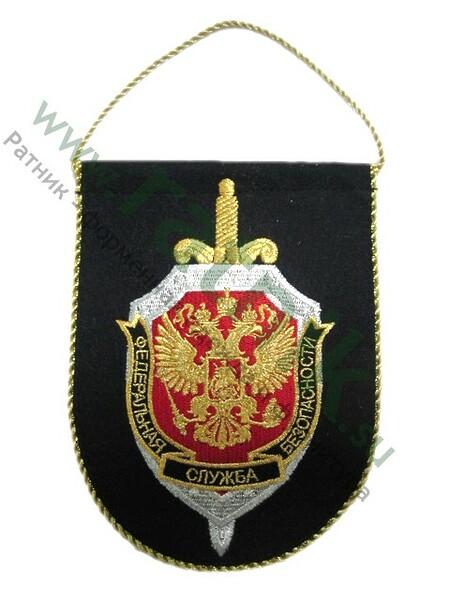 Вымпел выш. малый с эмблемой ФСБ, мн (арт. 8646)
