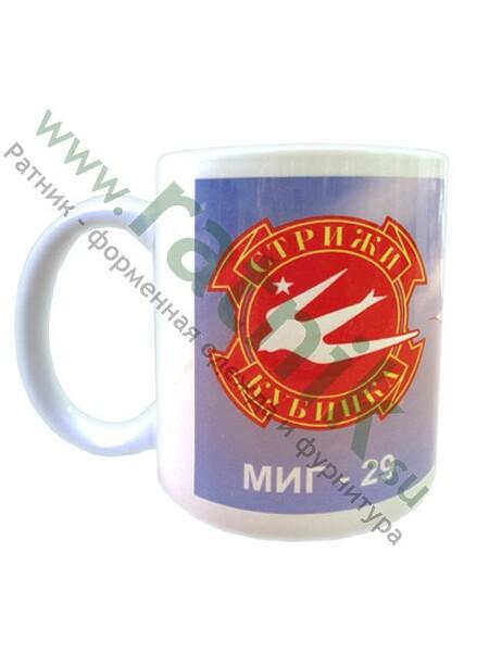 "Кружка фарфор. ""Стрижи Кубинка""  два самолет МИГ-29, арт.М (арт. 8660)"