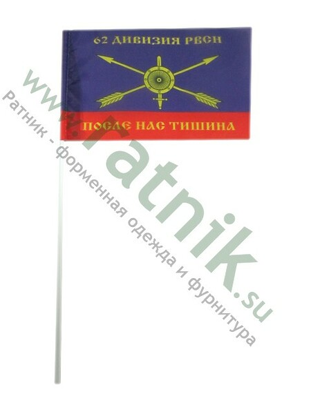 """Флаг РВСН 62 Дивизия """"После нас тишина"""" на штоке 11*17 (арт. 8798)"""