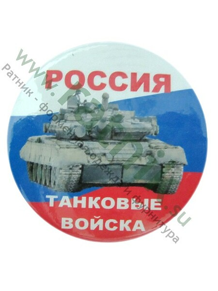 Магнит круглый Россия Танковые войска на триколоре, арт.М. (арт. 8836)