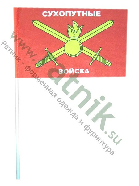Флаг Сухопутные войска на штоке 11x17, арт.М. (арт. 8909)