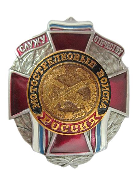 Значок Служу Отечеству Мотострелковые войска (крест, венок),арт.М (арт. 8951)