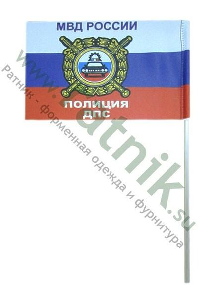 Флаг двухсторонний МВД России Полиция ДПС на штоке 10*15 (арт. 8994)