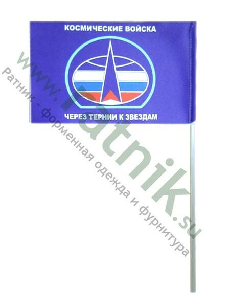 """Флаг двухсторонний Космичкские войска """"через тернии к звездам"""" на штоке 10*15 (арт. 8998)"""