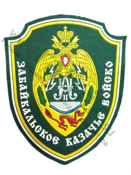 Шеврон Забайкальское казачье войско, пласт. (арт. 9062)