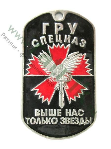 """Жетон ГРУ Спецназ """"Выше нас только звезды""""(сова). (арт. 9110)"""