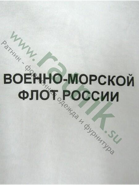 """Футболка """"Военно-морской флот России"""" белая ,кор./рукав (арт. 9169)"""