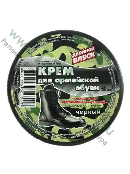"""Крем для армейской обуви """"Двойной блеск"""",черный (60мл) (арт. 9220)"""