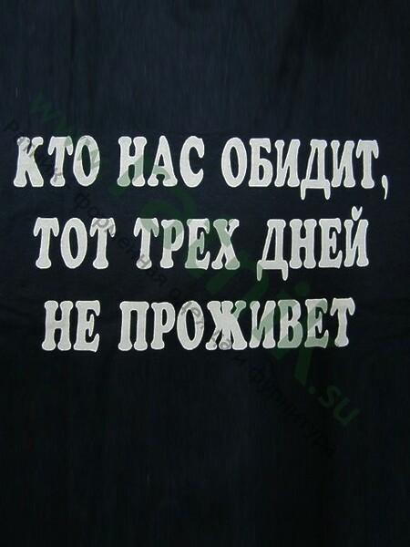 "Футболка ""Кто нас обидит, тот трех дней не проживет"" (арт.М),кор./рукав. (арт. 9267)"