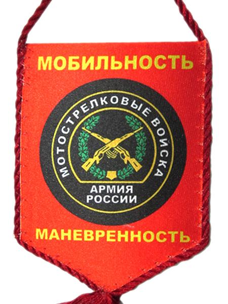 """Вымпел малый в машину """"Мотострелковые войска"""", арт.М. (арт. 9394)"""