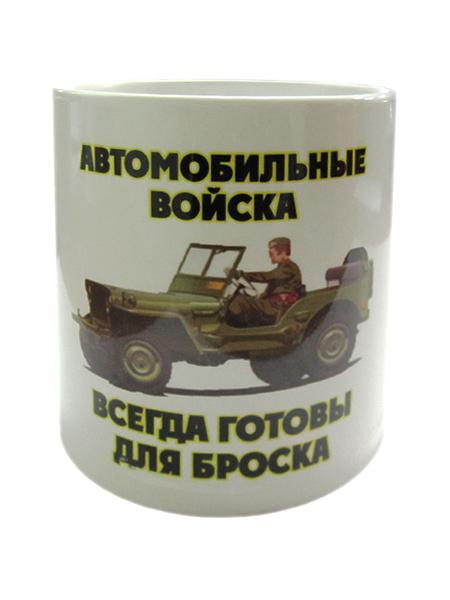 """Кружка фарфор. """"Автомобильные войска""""Всегда готовы для броска, арт.М. (арт. 9423)"""