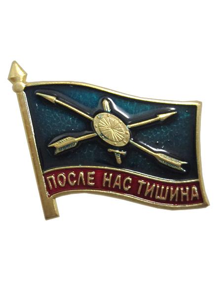 "Значок флаг ""РВСН"" ""После нас тишина"" на пимсе,арт.М (арт. 9676)"