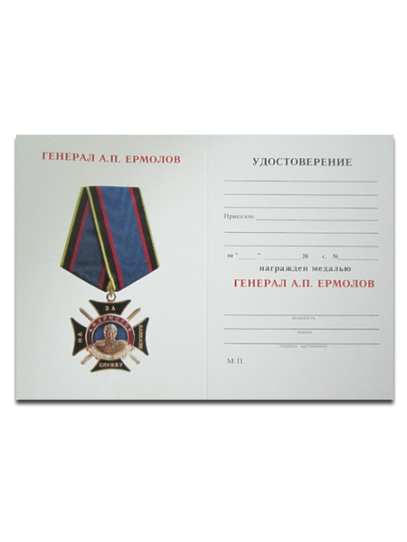 """Удостоверение к медали """"Генерал А.П.Ермолов"""". (арт. 9705)"""