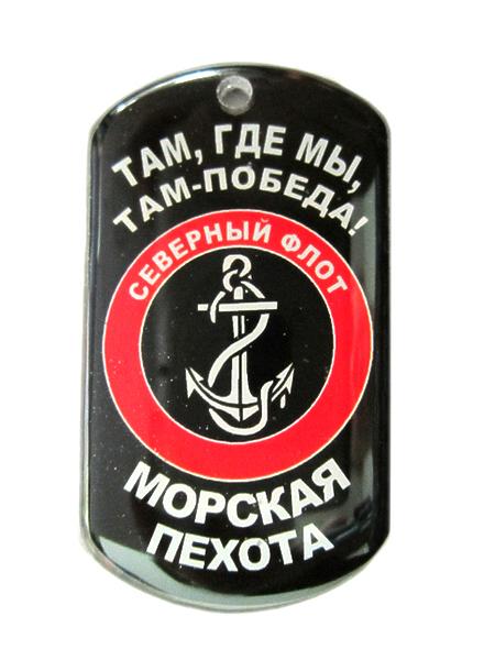 """Жетон (смола) Морская пехота, """"Там, где мы, там-победа!""""Северный флот, якорь, арт.М. (арт. 9788)"""