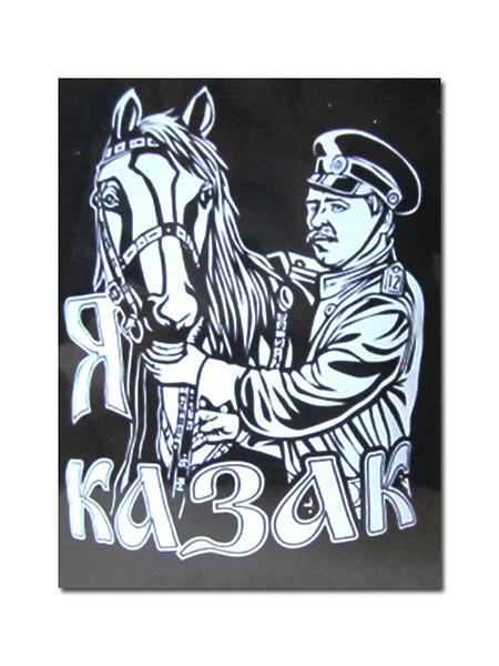 Магнит виниловый (гибкий) Я казак,арт.М. (арт. 9791)